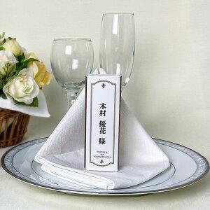 抗菌 除菌 スプレー フォルトゥナ7日抗菌席札 おしゃれ かわいい 持ち運び 携帯 プチギフト 結婚式 披露宴 ウェデイング ペーパーアイテム