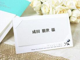 イノセンス パッション 席札 台紙 1名分 印刷なし セット 手作り キット ペーパーアイテム 結婚式 披露宴 ウエディング