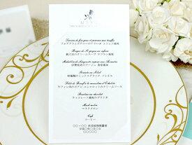 イノセンス パッション メニュー 表 印刷なし セット 手作り キット ペーパーアイテム 結婚式 披露宴 ウエディング