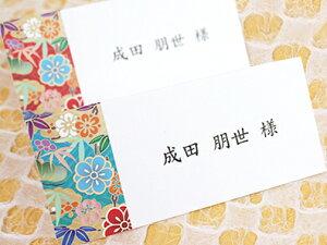 花月 かげつ 席札 6名分 A4 印刷なし セット 手作り キット ペーパーアイテム 結婚式 披露宴 ウエディング 和風
