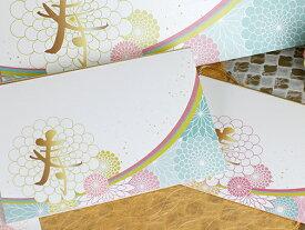 ことほぎ 招待状 印刷なし セット 手作り キット ペーパーアイテム 結婚式 披露宴 ウエディング 和風