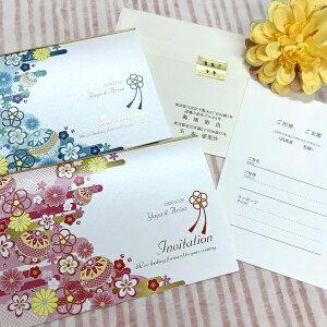 雅 みやび 招待状 印刷なし セット 手作り キット ペーパーアイテム 結婚式 披露宴 ウエディング 和風