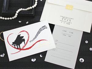 ミュージック 招待状 印刷なし セット 手作り キット ペーパーアイテム 結婚式 披露宴 ウエディング