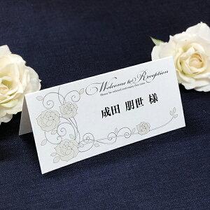 ノーブルローズ 席札 6名分 A4 印刷なし セット 手作り キット ペーパーアイテム 結婚式 披露宴 ウエディング