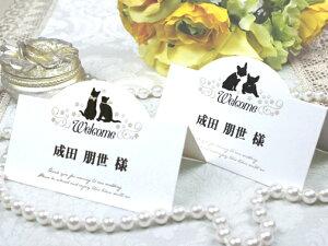 プレマリー 席札 6名分 A4 印刷なし セット 手作り キット ペーパーアイテム 結婚式 披露宴 ウエディング 犬 猫