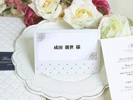 レディアン 席札 台紙 1名分 印刷なし セット 手作り キット ペーパーアイテム 結婚式 披露宴 ウエディング