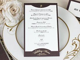 ロージー メニュー 表 印刷なし セット 手作り キット ペーパーアイテム 結婚式 披露宴 ウエディング