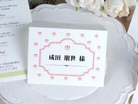 セゾン 席札 印刷なし セット 手作り キット ペーパーアイテム 結婚式 披露宴 ウエディング