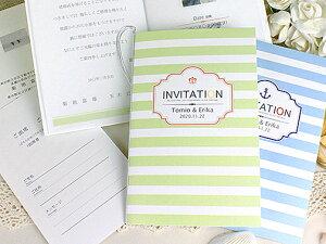 セゾン 招待状 印刷なし セット 手作り キット ペーパーアイテム 結婚式 披露宴 ウエディング