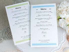 セゾン メニュー 表 印刷なし セット 手作り キット ペーパーアイテム 結婚式 披露宴 ウエディング