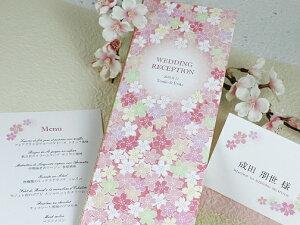 四季 さくら 席次表 A4 印刷なし セット 手作り キット ペーパーアイテム 結婚式 披露宴 ウエディング 桜 春
