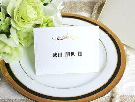 シェリー 席札 1名分 印刷なし セット 手作り キット ペーパーアイテム 結婚式 披露宴 ウエディング
