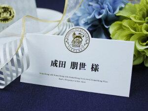 シックスペンス 席札 6名分 A4 印刷なし セット 手作り キット ペーパーアイテム 結婚式 披露宴 ウエディング