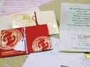 双縁(そうえん)招待状セット■和風【ペーパーアイテム 和】【印刷なし・手作りキット】