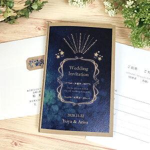ステラ 招待状 クラフト紙 印刷なし セット 手作り キット ペーパーアイテム 結婚式 披露宴 ウエディング 星 夜