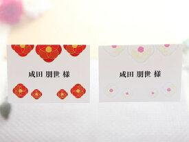 椿 つばき 席札 1名分 印刷なし セット 手作り キット ペーパーアイテム 結婚式 披露宴 ウエディング 和風