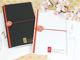 結華 ゆいか 招待状 印刷なし セット 手作り キット ペーパーアイテム 結婚式 披露宴 ウエディング 和風