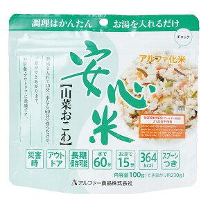 非常食 安心米 山菜おこわNR 100g×15個 (114214141)【2ケース購入で送料無料】