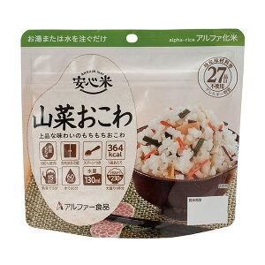 非常食安心米 山菜おこわ100g×15