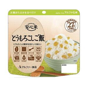 非常食安心米 とうもろこしご飯42g×15