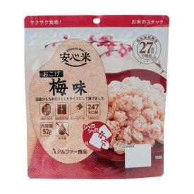 非常食 安心米 おこげ(梅味)52g×30