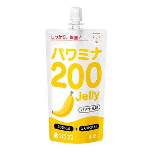 介護食 パワミナ200Jelly(ゼリー) バナナ風味 120g×24本 パワミナゼリー [高カロリー]