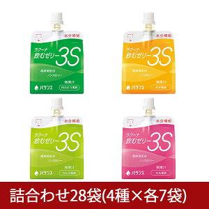 水分補給 ラクーナ飲むゼリー3S 28袋セット