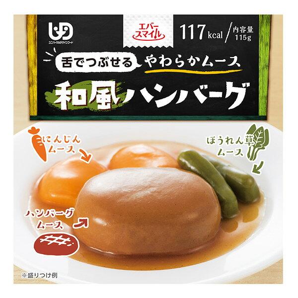 【リニューアル】エバースマイル 和風ハンバーグ 115g 介護食/区分3 ムース食