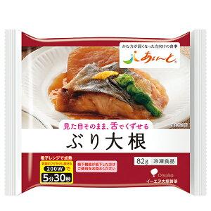 【冷凍介護食】摂食回復支援食 あいーと ぶり大根 82g [やわらか食/介護食品]