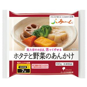 【冷凍】介護食あいーと ホタテと野菜のあんかけ 100g [やわらか食/介護食品]