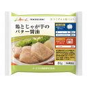 介護食 【冷凍】摂食回復支援食 あいーと 鶏とじゃが芋のバター醤油 84g [やわらか食/介護食品]
