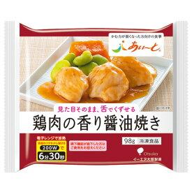 介護食 【冷凍介護食】摂食回復支援食 あいーと 鶏肉の香り醤油焼き 83g [やわらか食/介護食品]