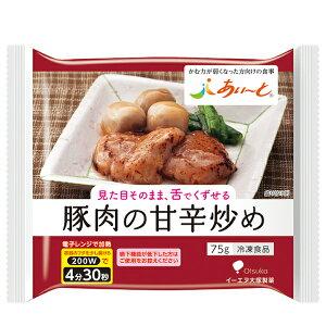 【冷凍】介護食 あいーと 豚肉の甘辛炒め 75g [やわらか食/介護食品]