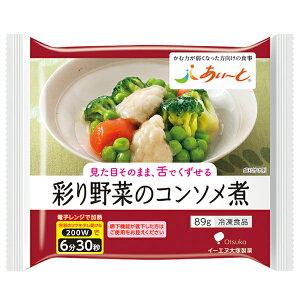 【冷凍介護食】摂食回復支援食 あいーと 彩り野菜のコンソメ煮 89g [やわらか食/介護食品]