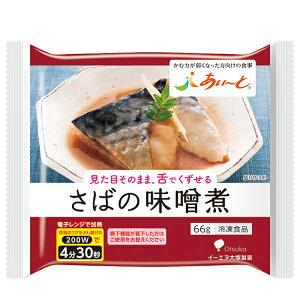 【冷凍】介護食 あいーと さばの味噌煮 66g [やわらか食/介護食品]