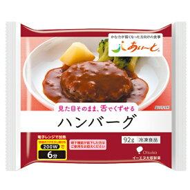 介護食 【冷凍介護食】摂食回復支援食 あいーと ハンバーグ 78g [やわらか食/介護食品]