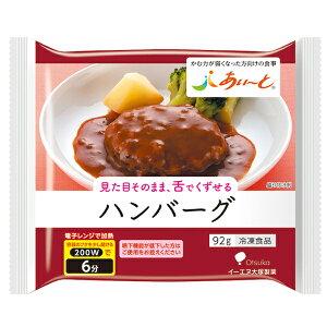 【冷凍介護食】摂食回復支援食 あいーと ハンバーグ 92g [やわらか食/介護食品]