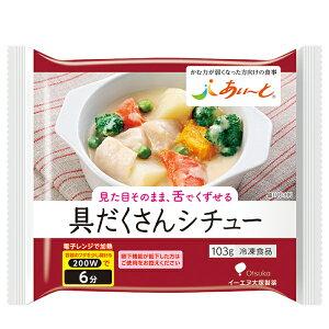 【冷凍】介護食あいーと 具だくさんシチュー 103g [やわらか食/介護食品]