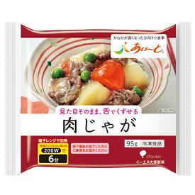 介護食 【冷凍介護食】摂食回復支援食 あいーと 肉じゃが 95g [やわらか食/介護食品]