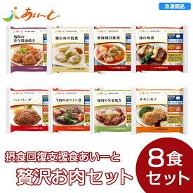 【冷凍介護食】摂食回復支援食あいーと 贅沢お肉セット(8個入)/介護食 区分3 あいーと