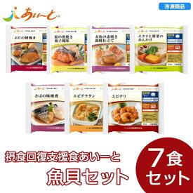 【冷凍介護食】摂食回復支援食あいーと 魚貝セット(7個入)/介護食 区分3 あいーと