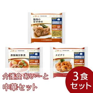 【冷凍介護食】摂食回復支援食あいーと 中華セット(3個入))/介護食 区分3 あいーと