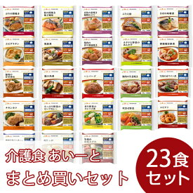 【冷凍介護食】摂食回復支援食あいーと おかずまとめ買いセット(23個入)/介護食 区分3 あいーと