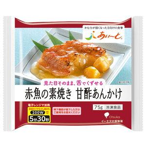 【冷凍】介護食あいーと 赤魚の素焼き甘酢あんかけ 75g [やわらか食/介護食品]