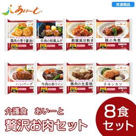 【冷凍】介護食あいーと 贅沢お肉セット(8個入)/介護食 区分3 あいーと