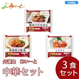 【冷凍】介護食あいーと 中華セット(3個入))/介護食 区分3 あいーと