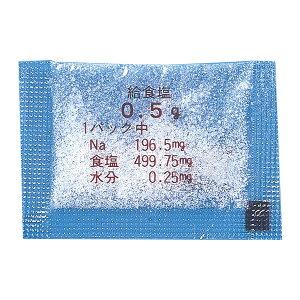 【減塩】袋食塩 0.5g×1000個 [腎臓病食/介護食/減塩/調味料]