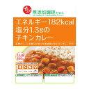 イシイの無添加調理 チキンカレー 190g [腎臓病食/低たんぱく食品/低たんぱく おかず/減塩食品]