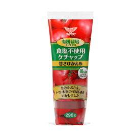 【減塩】有機栽培トマト使用 ヘルシーケチャップ 290g