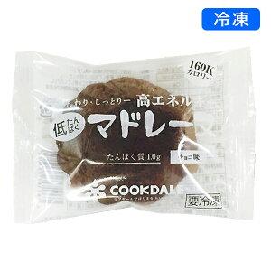【冷凍】ふんわり・しっとり低たんぱくマドレーヌ (チョコ味) 30g [腎臓病食/低たんぱく食品/たんぱく調整]